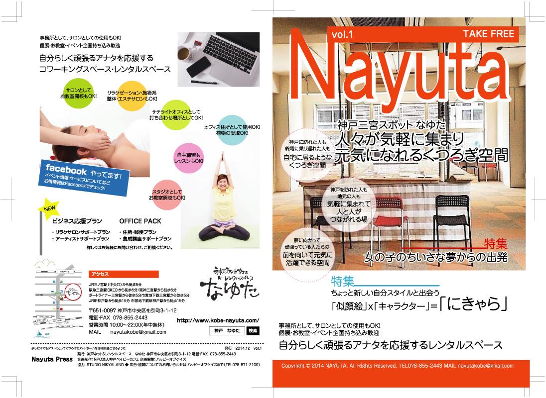 nayuta1-omote