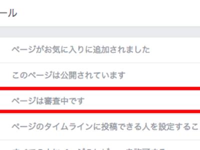Facebookページでユーザーネームを設定できない