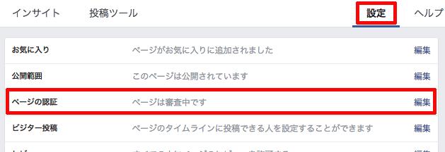 Faccebookページ ユーザーネーム
